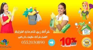 شركة تنظيف بالرياض زين للخدمات المنزلية