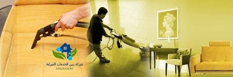 شركة تنظيف فلل بالرياض مجربه
