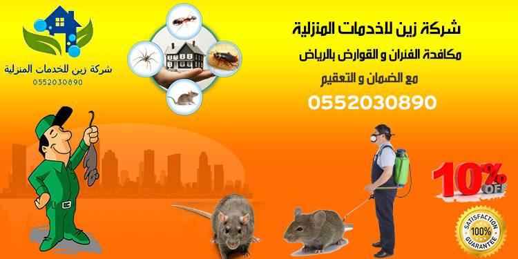 شركة-زين-لمكافحة-الفئران-بالرياض