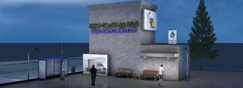 شركة زين للخدمات المنزلية