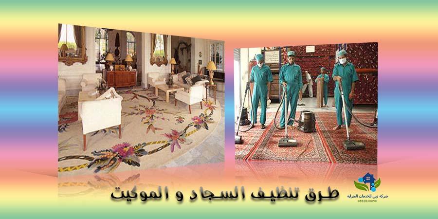 طرق تنظيف السجاد و الموكيت