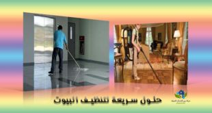 حلول سريعة لتنظيف البيوت