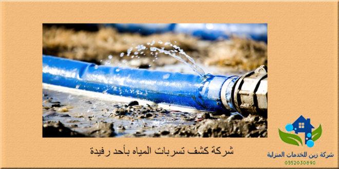 شركة كشف تسربات المياه بأحد رفيدة